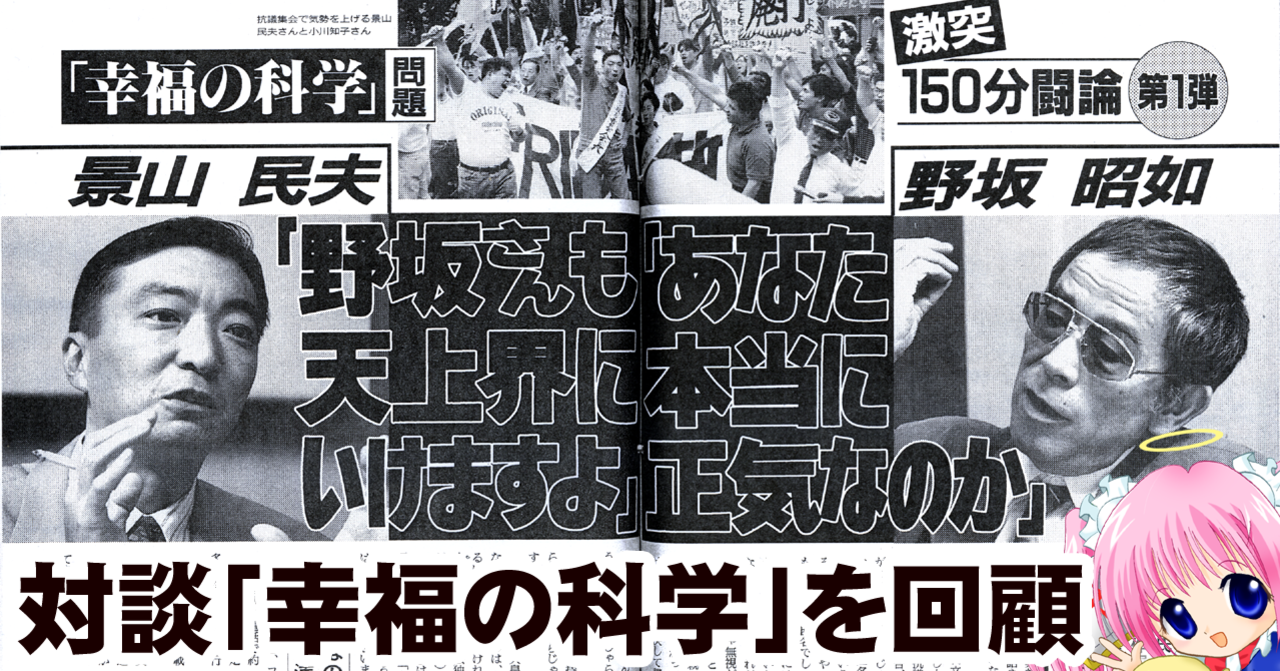 景山民夫vs野坂昭如の悲しい対談と、2人の死後に大川隆法さんが出した ...