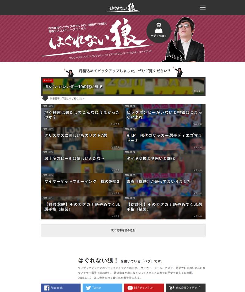 Screenshot_2020-11-30 はぐれない狼! 株式会社ウィザップのアウトロー藤田バブの描く青春ラブコメディーフットサル(1)