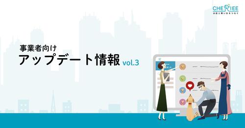 【事業者向け】シェリーアップデート情報 vol.3