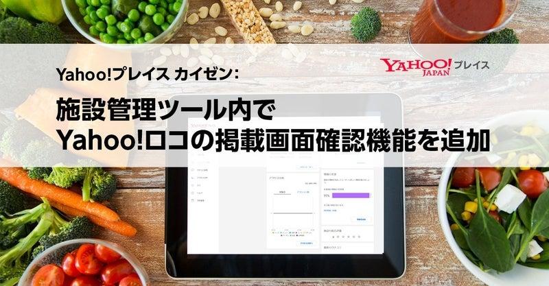 管理 Yahoo 画面 ロコ
