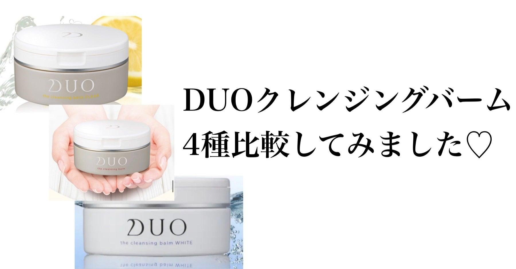 クレンジング バーム Duo