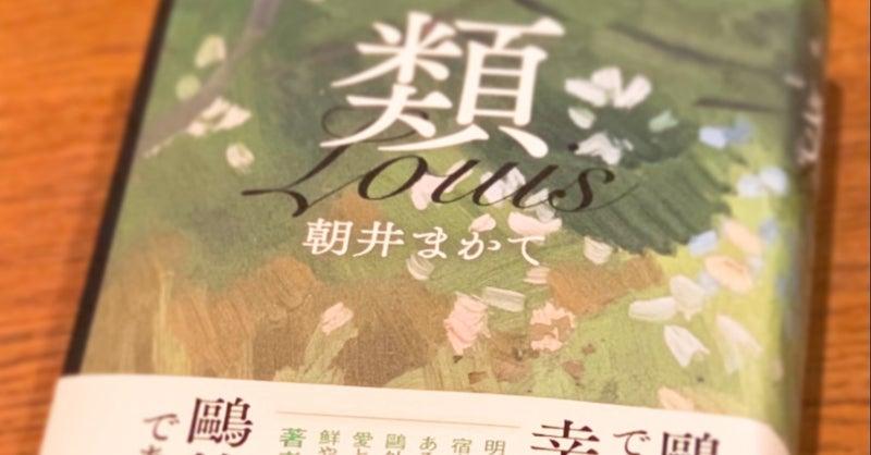 800 舞姫 感想