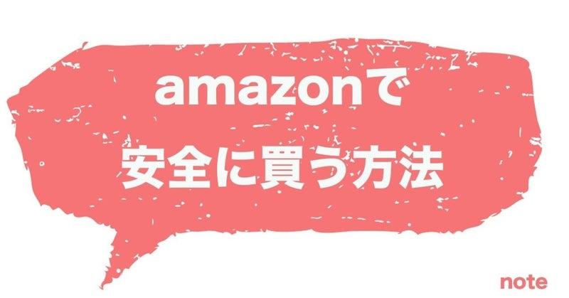 届か ない amazon Amazonのせどりに開業届は必須!提出方法・必要性を徹底解説!