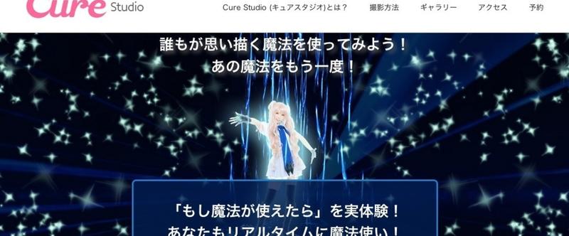 Cure_Studio_キュアスタジオ_