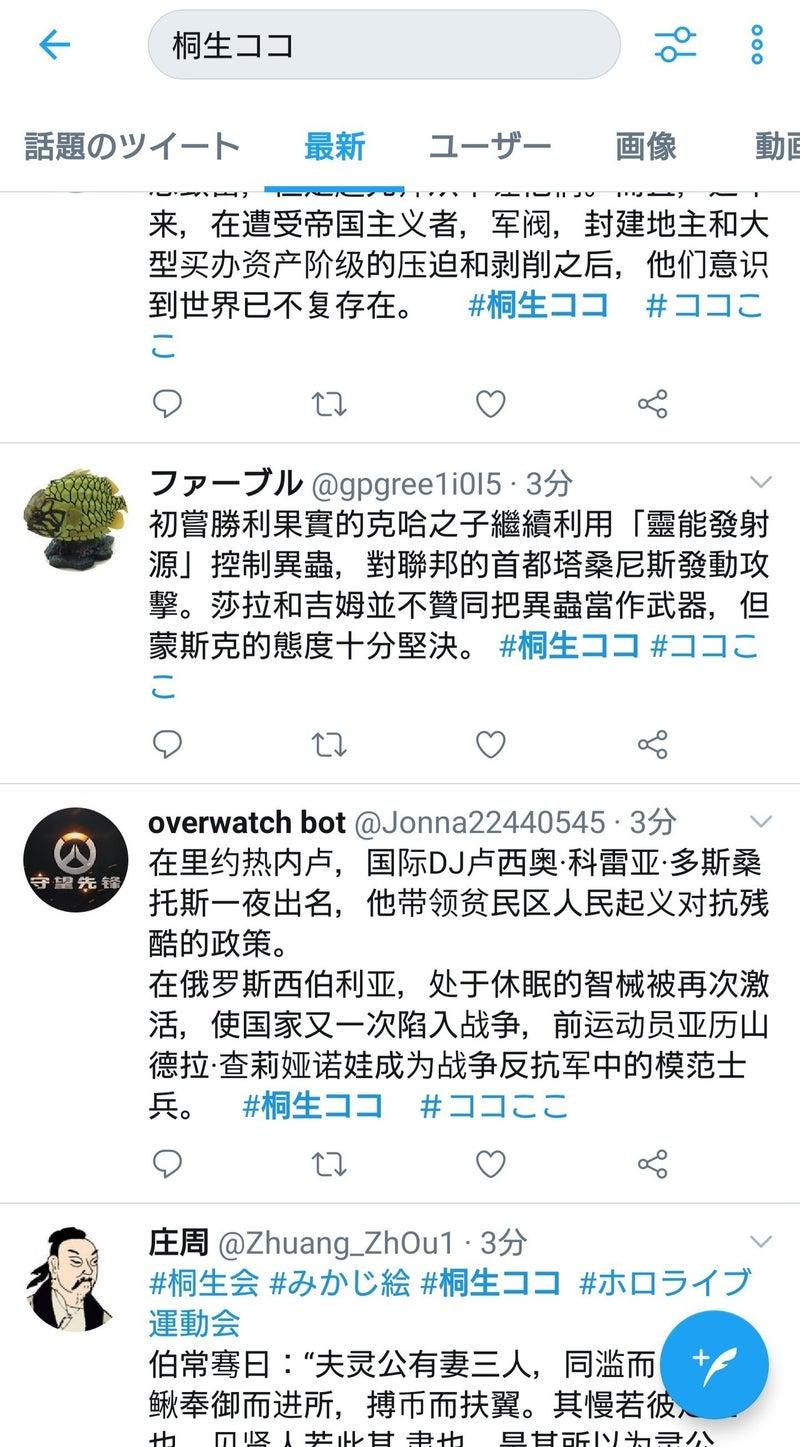 ツイッター 桐生ココ