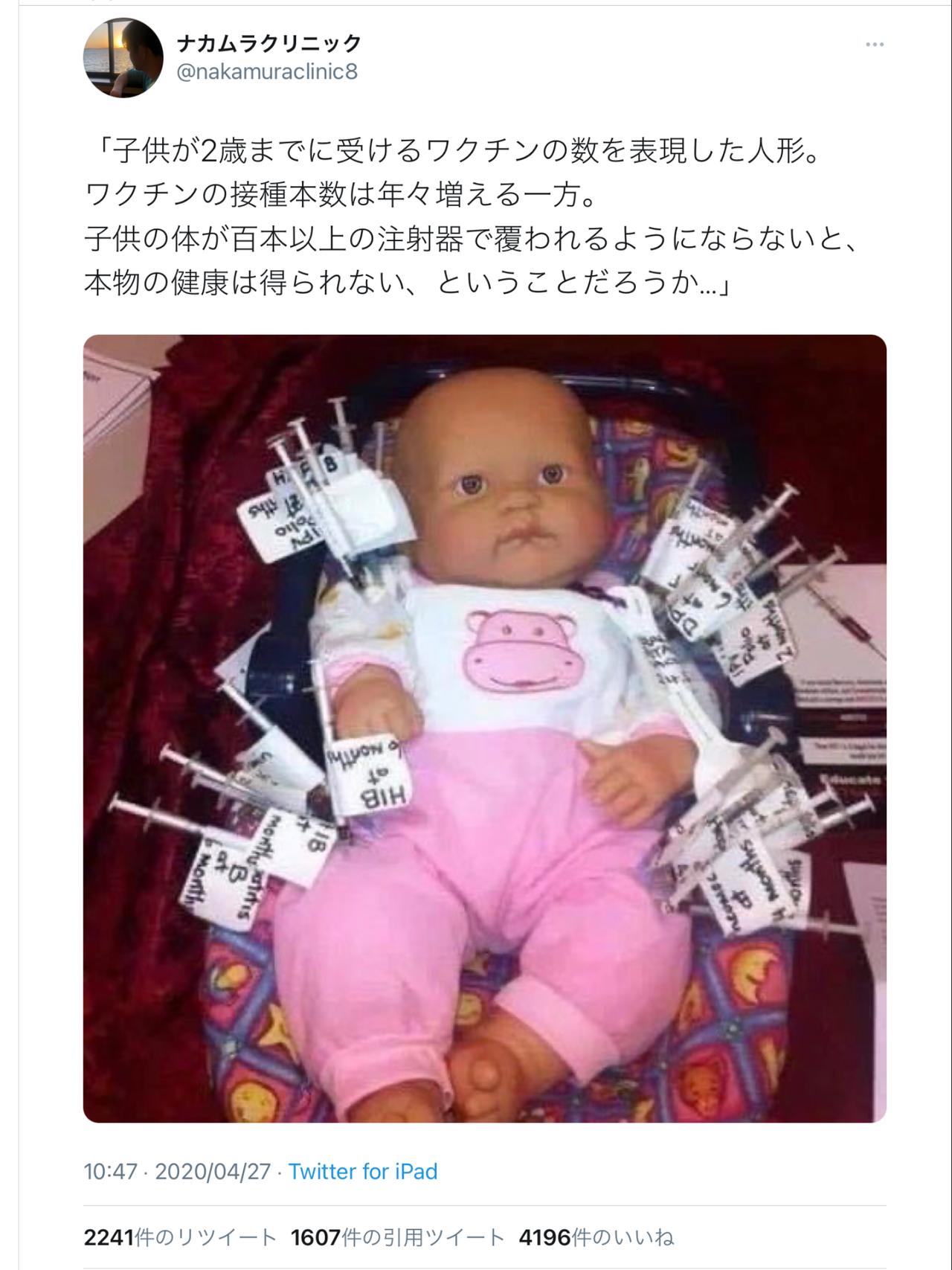 ナカムラ クリニック twitter