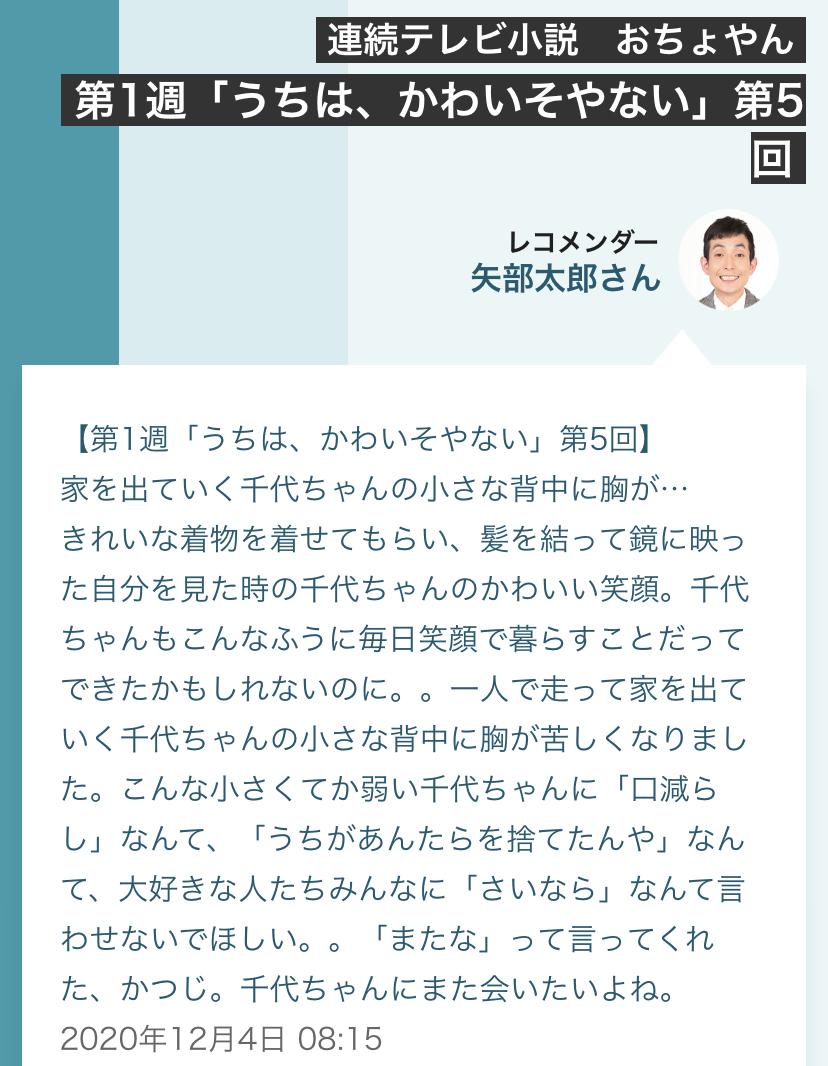 太郎 スカーレット 矢部