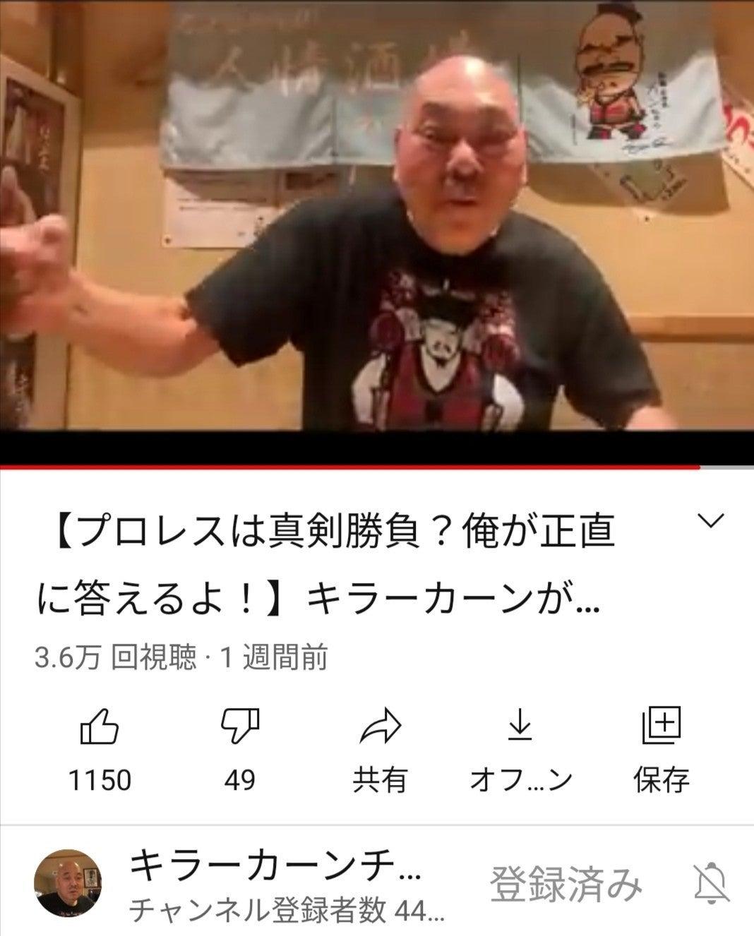カーン 長州 キラー マサ斎藤さんに坂口相談役、長州力、前田日明ら別れ