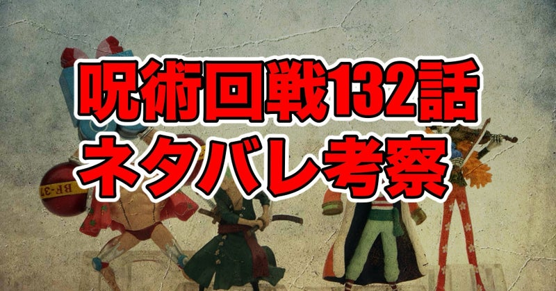 ネタバレ 呪術 最新 話 廻 戦
