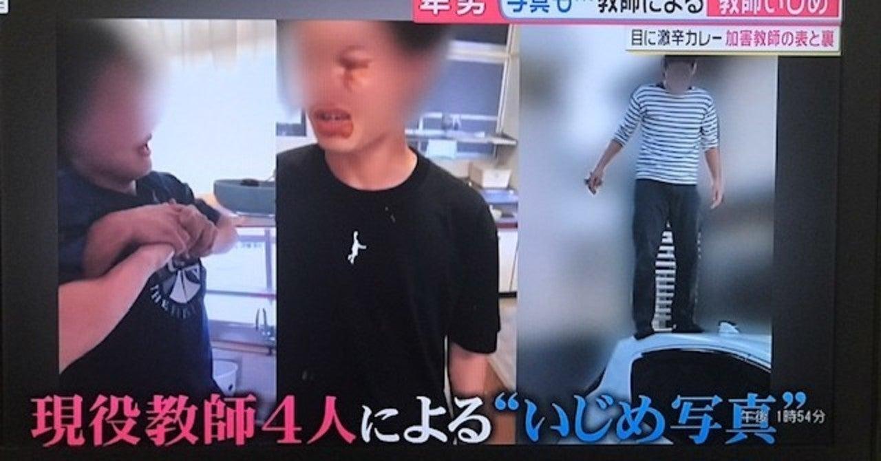 加害 いじめ 神戸 者 教諭 神戸 教師