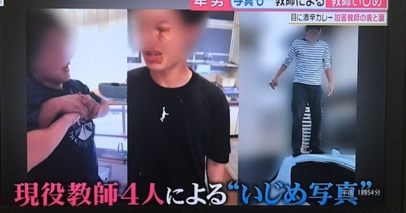 いじめ 東須磨