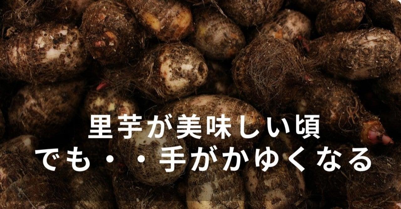 かゆい 大和 芋