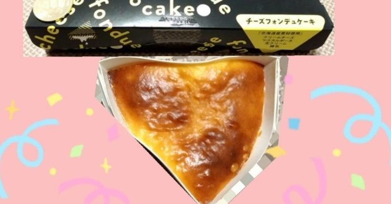 消費 期限 ケーキ 冷凍肉・冷凍ケーキ・馬刺しの賞味期限は?解凍後どのくらいもつ?