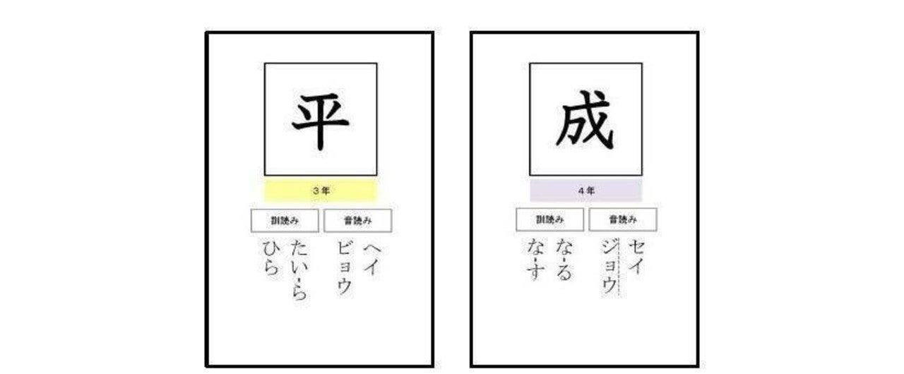 元号の選定に関わった教育漢字を...