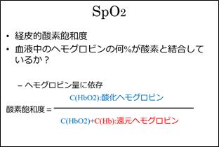 値 spo2 正常