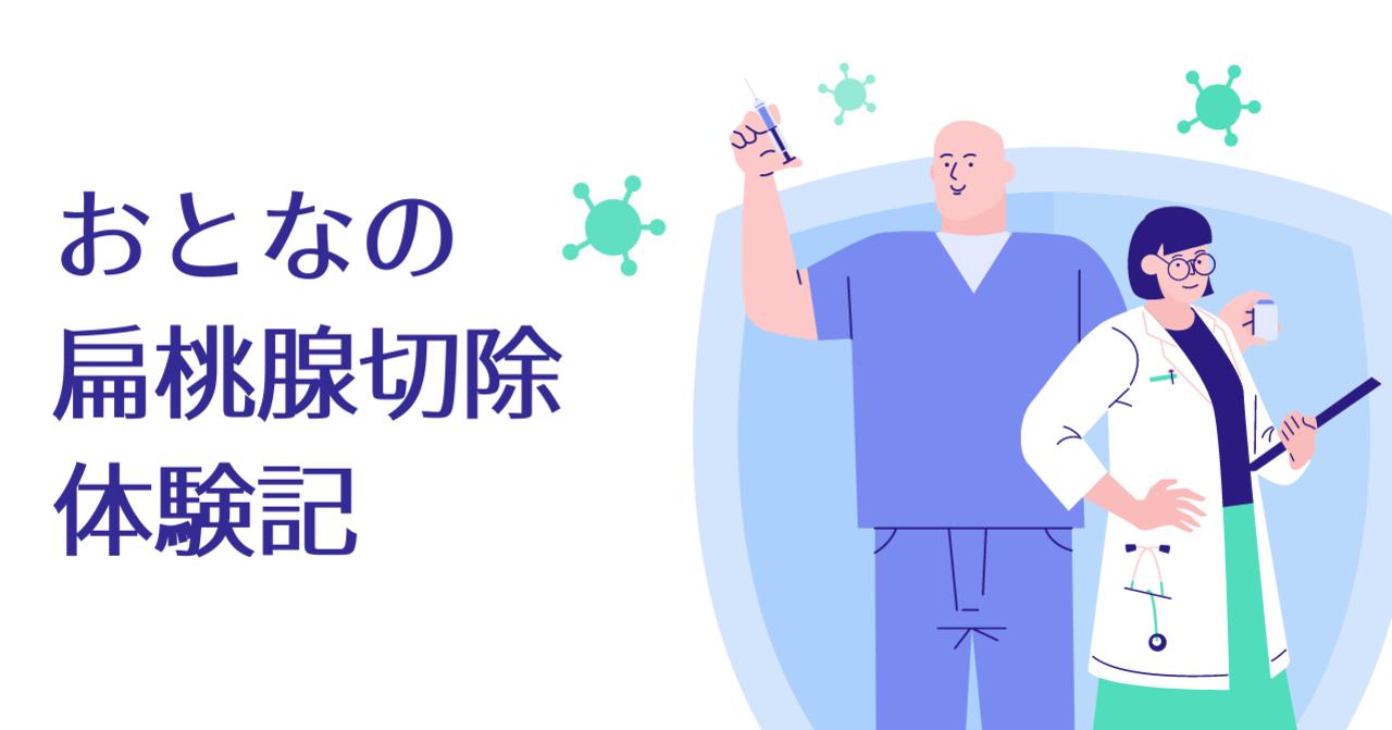 腺 手術 体験 談 扁桃