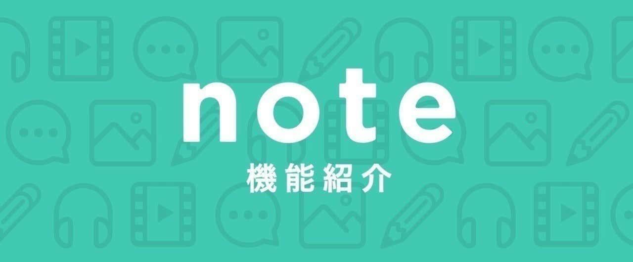 note機能紹介アイキャッチ