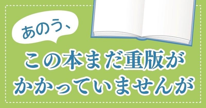 あのう、この本まだ重版がかかっていませんが <小野寺史宜さん『ナオタの星』>