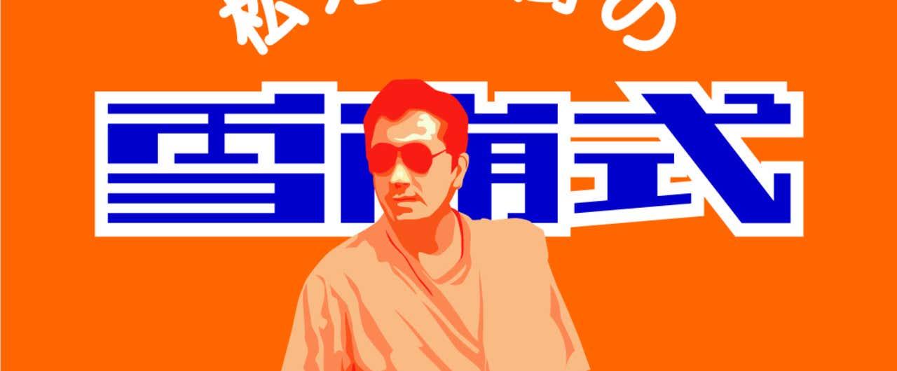 A4_ga2001_matsukatahiroki-no__更新済み_-01
