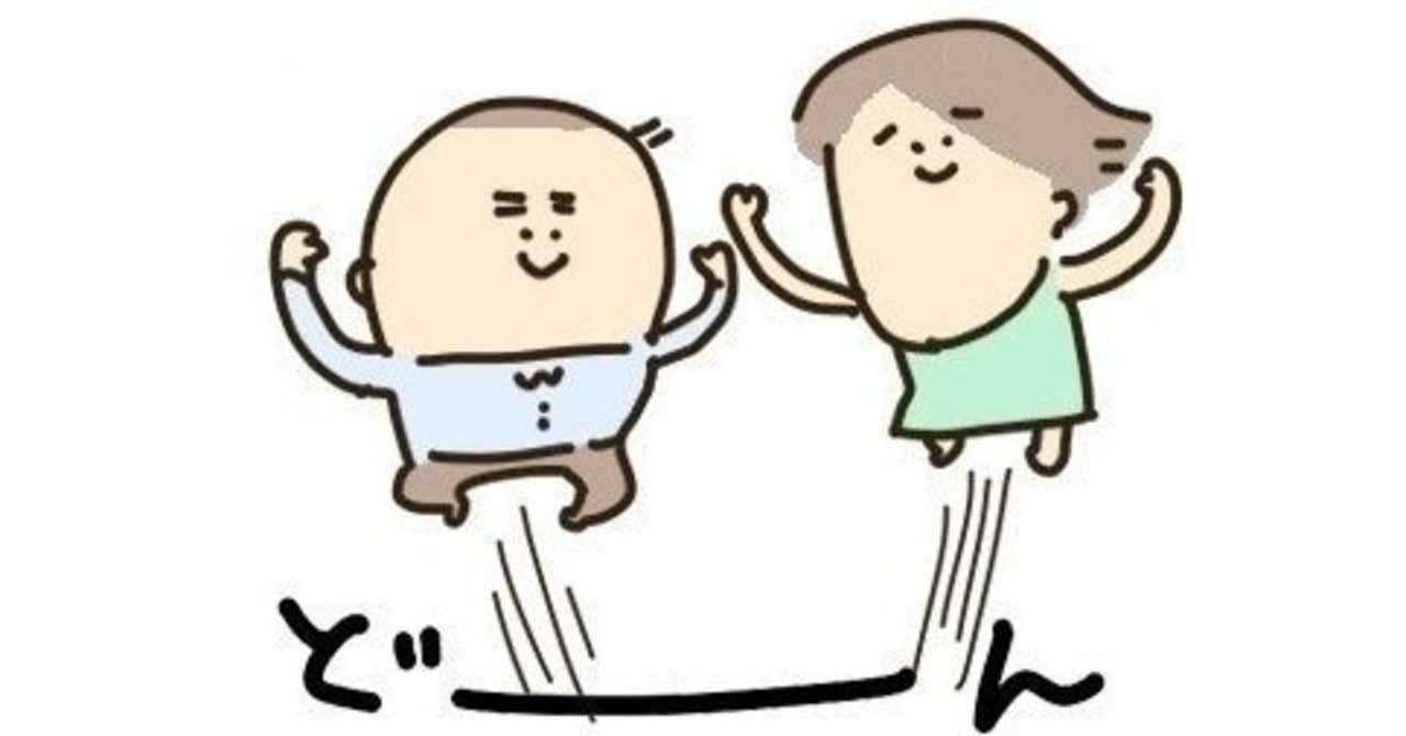 【エッセイ】新婚早々、住んでるマンションに立ち退き依頼がきた|池田あゆ里@インタビューライター|note