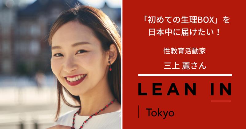 「初めての生理BOX」を日本中に届けたい!性教育活動家、三上麗さんにインタビュー!