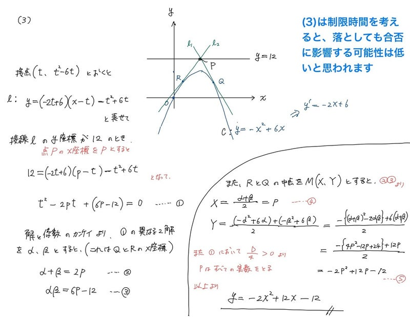 の 六 一 公式 分 積分の六分の一の公式は、先生が使える場合と使えない場合があると言っ