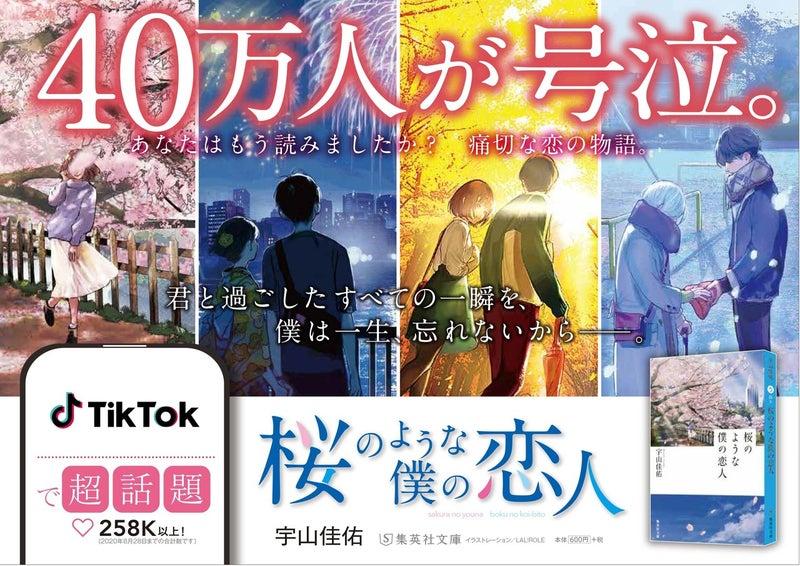 10代向け小説が3ヶ月間売れ続けたきっかけはTikTok。従来の ...