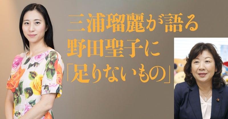 人 中国 三浦 瑠璃