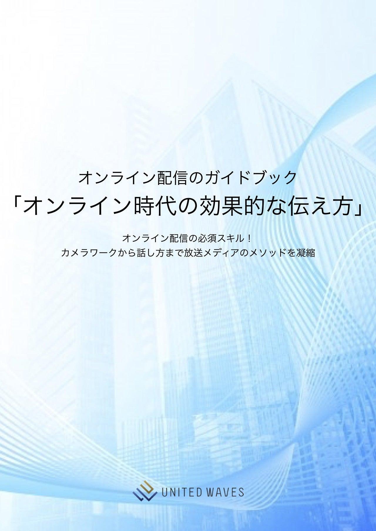 【配布用】オンライン配信テキスト(ドラッグされました)