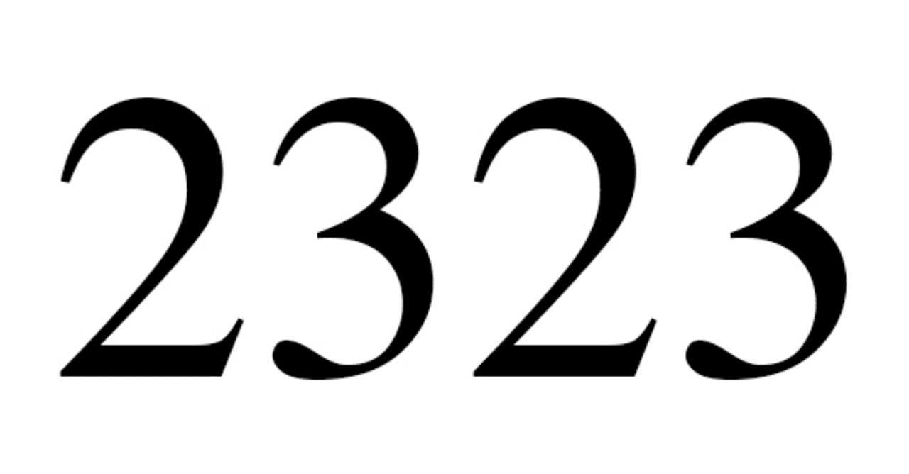 ツインレイ 2323 エンジェル ナンバー