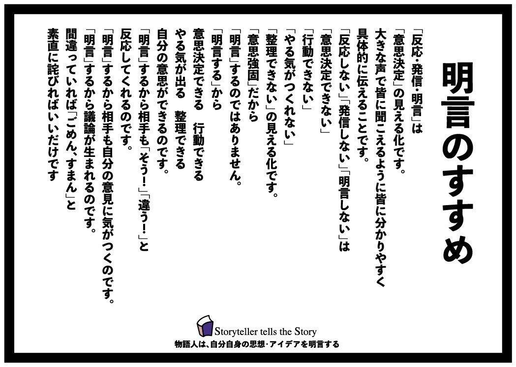 好調企業の「経営理念」と「明言のすすめ」(物語コーポレーション ...