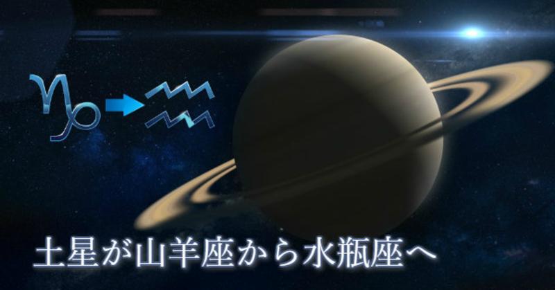 水瓶 座 入り 土星