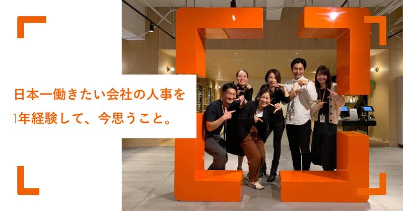 日本一働きたい会社の人事を1年経験して、今思うこと。