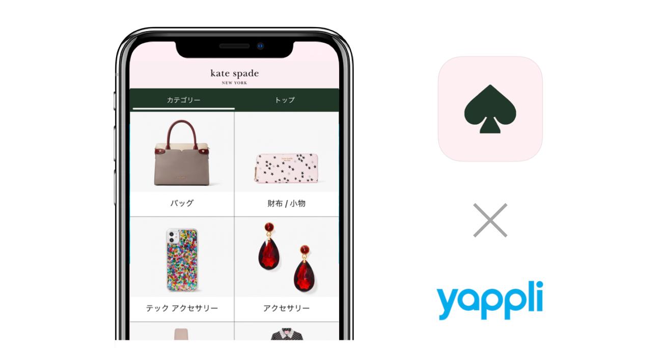 ヤプリ 、EC事業者様向け新機能「ECコネクトLite」をリリース/「ケイト・スペード ニューヨーク」公式アプリに初導入