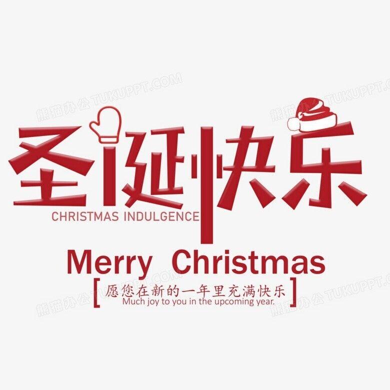 中国 語 クリスマス メリー
