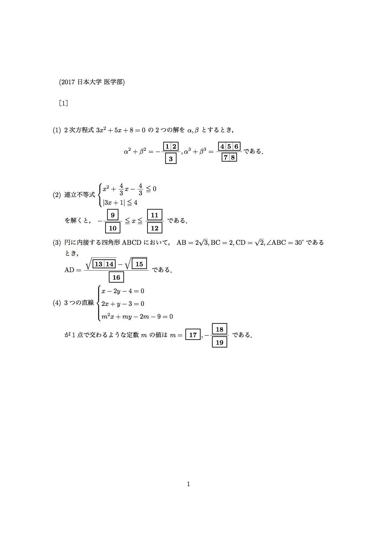 日本 大学 マイ ページ