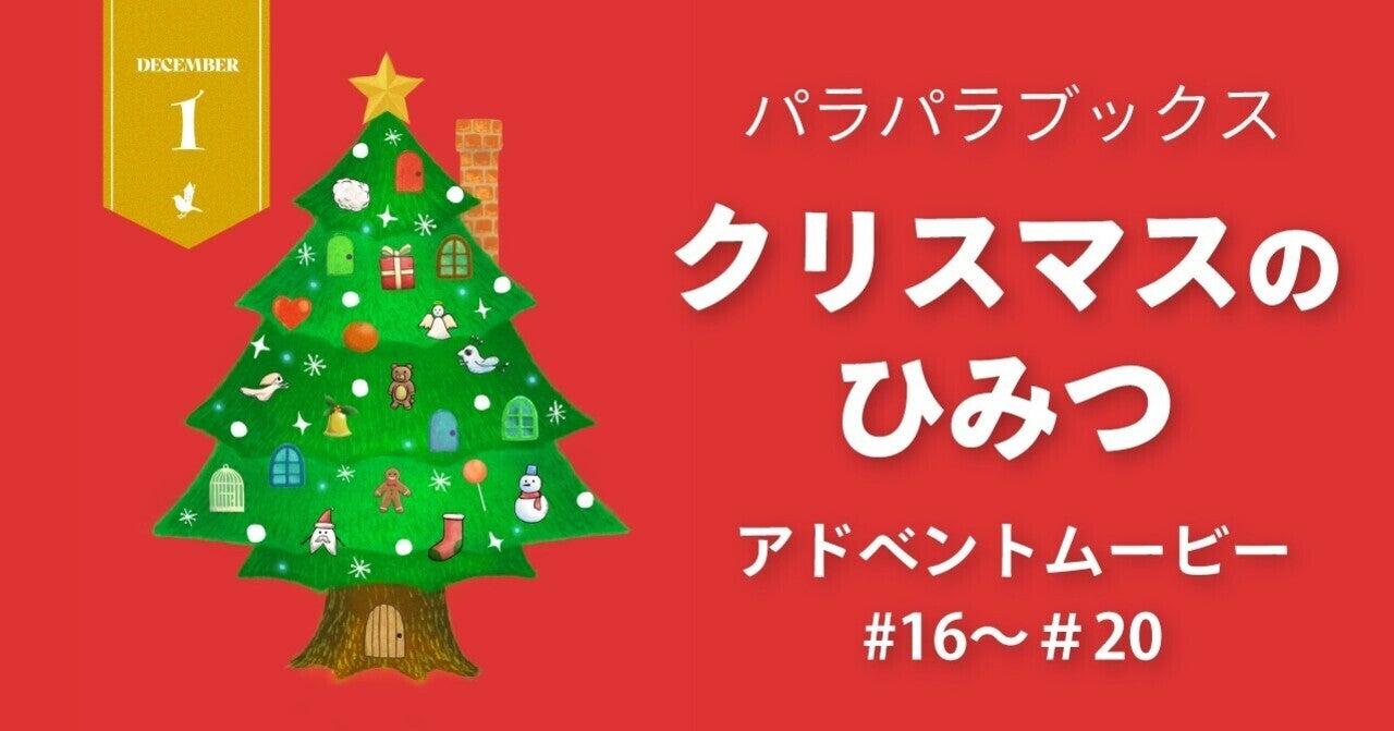 パラパラブックス『クリスマスのひみつ』アドベントムービーまとめ#16〜20 eyecatch