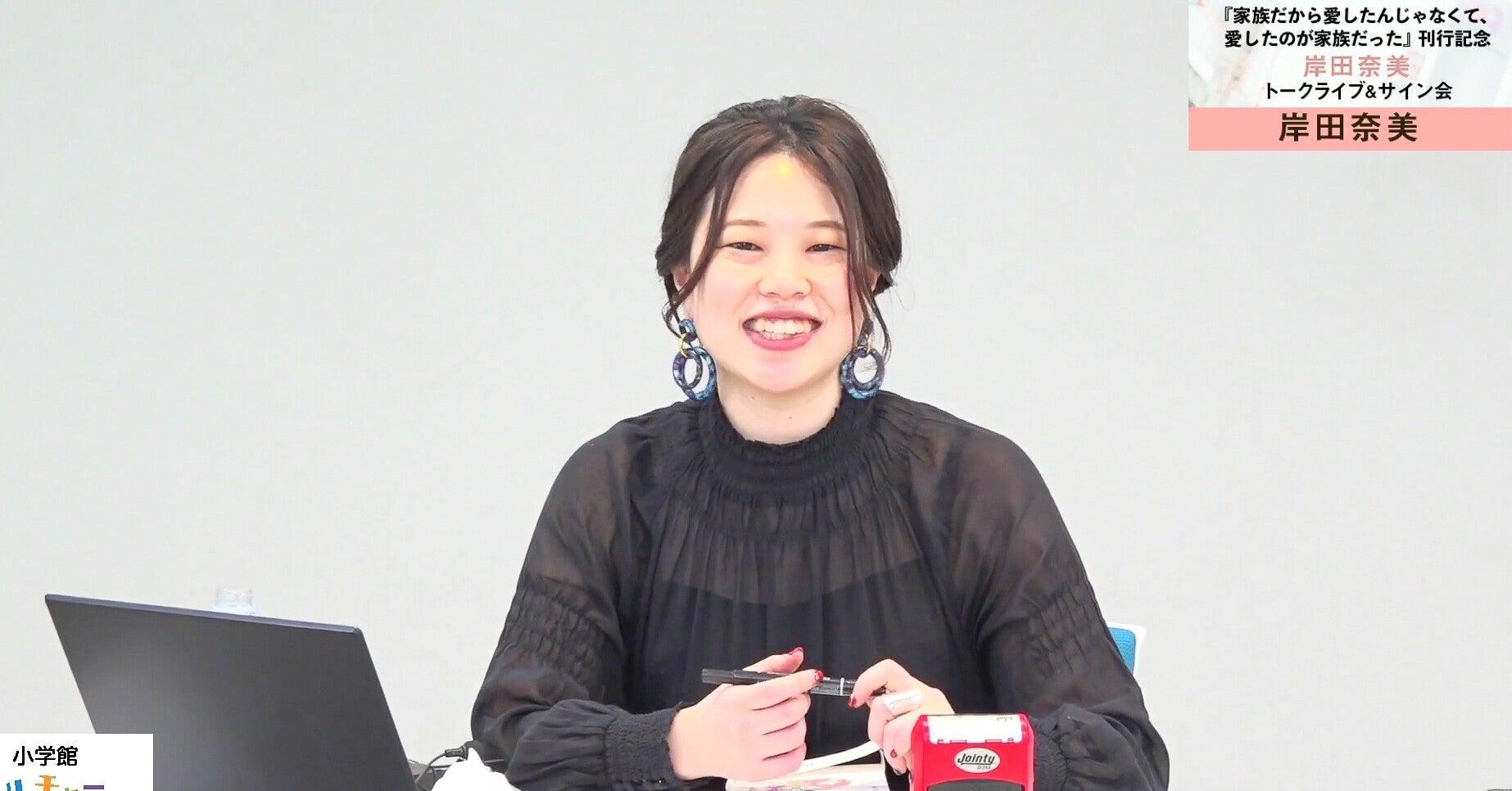 奈美 岸田