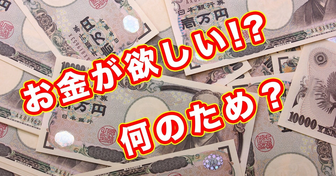 が 欲しい お金