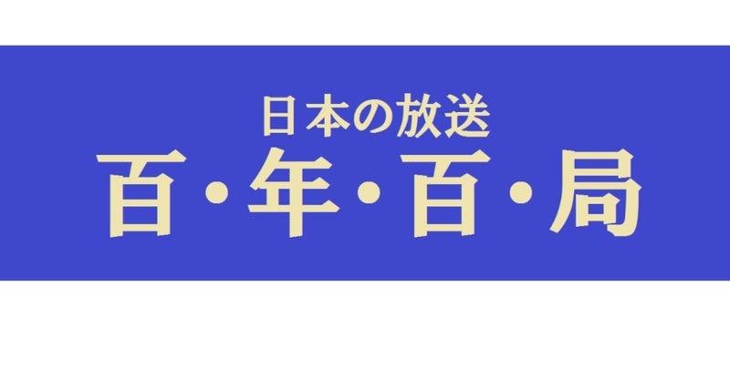 日本の放送百年百局 4 JOKR(ラジオ東京、東京放送)|デーブ川崎 ...