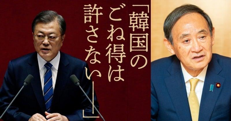 徴用工問題「日韓秘密交渉」の全貌…「現金化で両国関係は破滅する ...