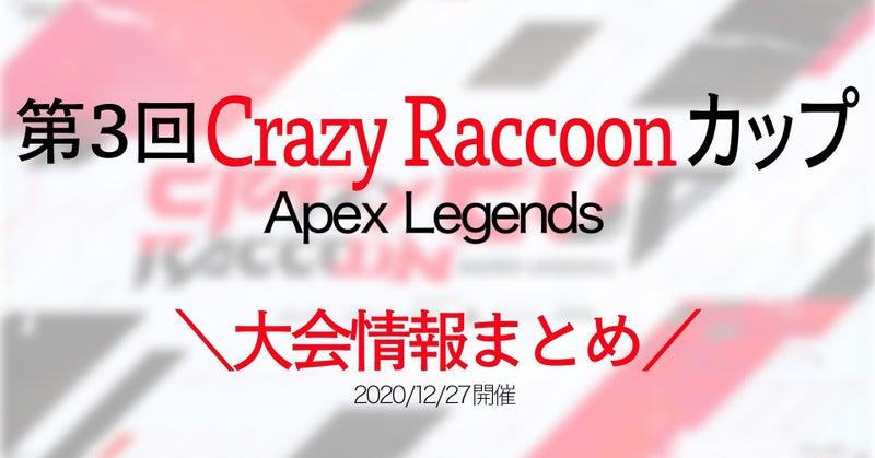 Apex cr カップ Apex Legends大会「第5回