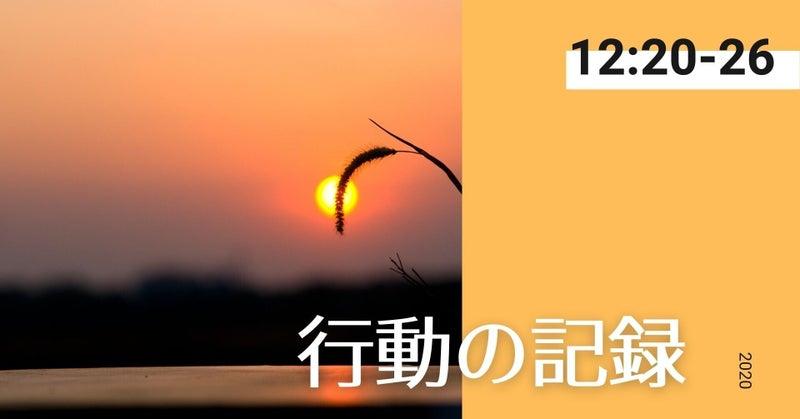 自導】12月20〜26日|DAISEI|note