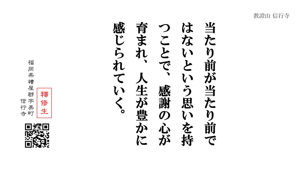 2020.12.29_【仏教ひとくち法話】感謝の心を育む秘訣
