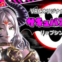 VRCアバター「サキュバスねぇさん」制作アーカイブ
