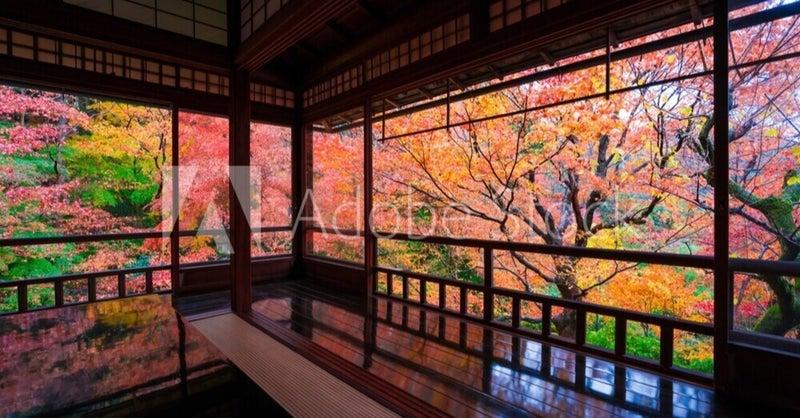 人 愉し 京都 の 密 み かな