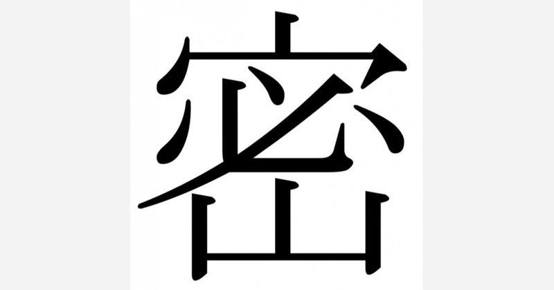 一文字 で 表す 漢字 『漢字一文字』で表す世界の国名 一覧91カ国