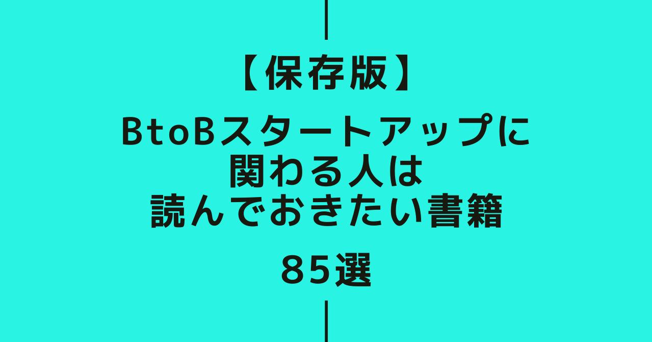 読み方 btob