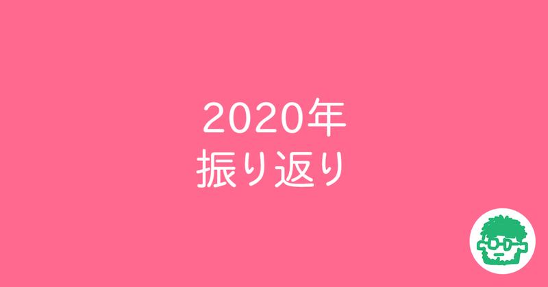 2020 大 納会