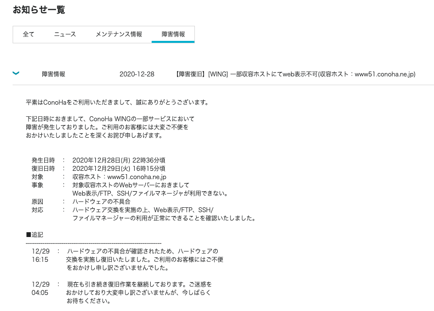 スクリーンショット 2020-12-31 5.00.34